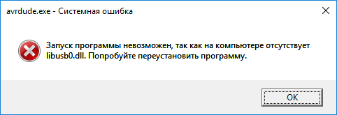 Скачать libusb0 dll бесплатно для Windows: ошибка, отсутствует файл