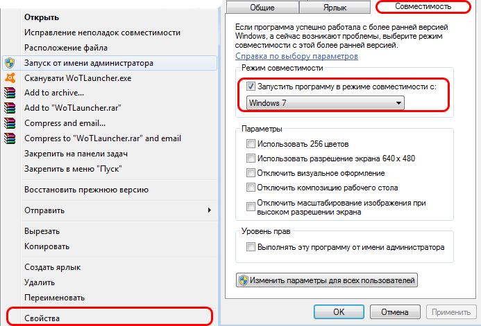 Ошибка 0xc000007b при запуске игры или приложения - Исправляем